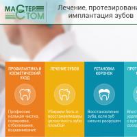 """Вёрстка Landing Page стоматологической клиники """"Мастер Стом"""""""