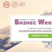 "Вёрстка Landing Page конференции ""Бизнес Weekend"""