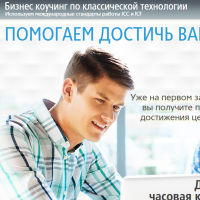 Вёрстка Landing Page (бизнес-коучинг)