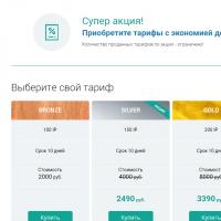 """Вёрстка страницы с тарифами сервиса """"ProxyShop"""""""
