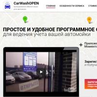 "Вёрстка Landing Page сервиса ""CarWashOPEN"""