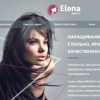 "Адаптивная вёрстка Landing Page салона наращивания волос ""Elena BEAUTY"""