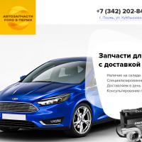 Вёрстка Landing Page (автозапчасти Ford в Перми)