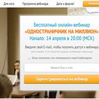 """Вёрстка Landing Page вебинара """"Одностраничник на миллион"""""""