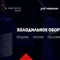 """Вёрстка Landing Page компании """"Новоком"""""""
