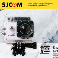 Вёрстка Landing Page (продажа экшн-камер SJCAM)