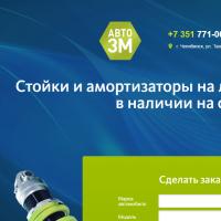 """Вёрстка Landing Page компании """"Авто3М"""""""