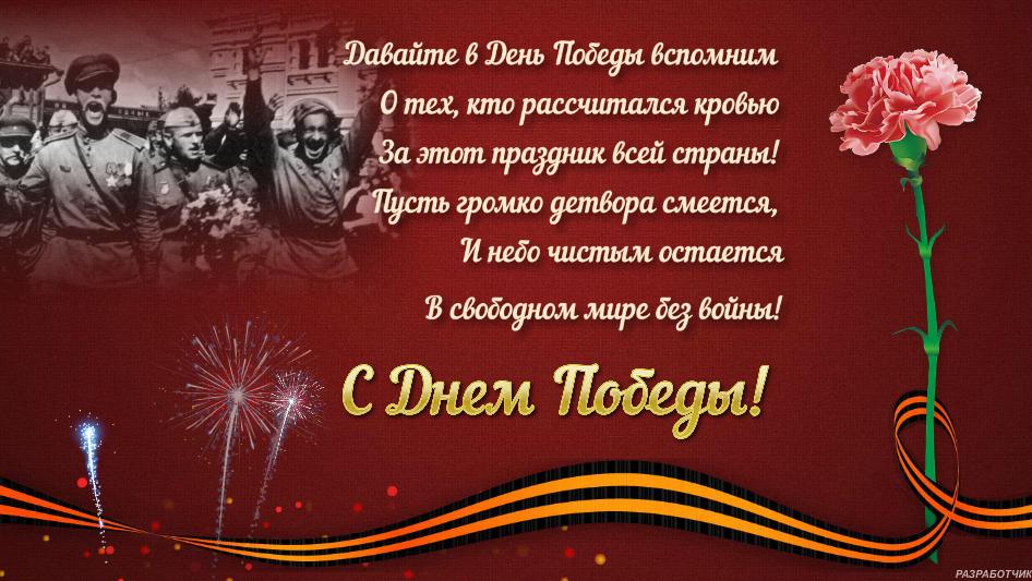 Поздравление с Днём Победы для открытки