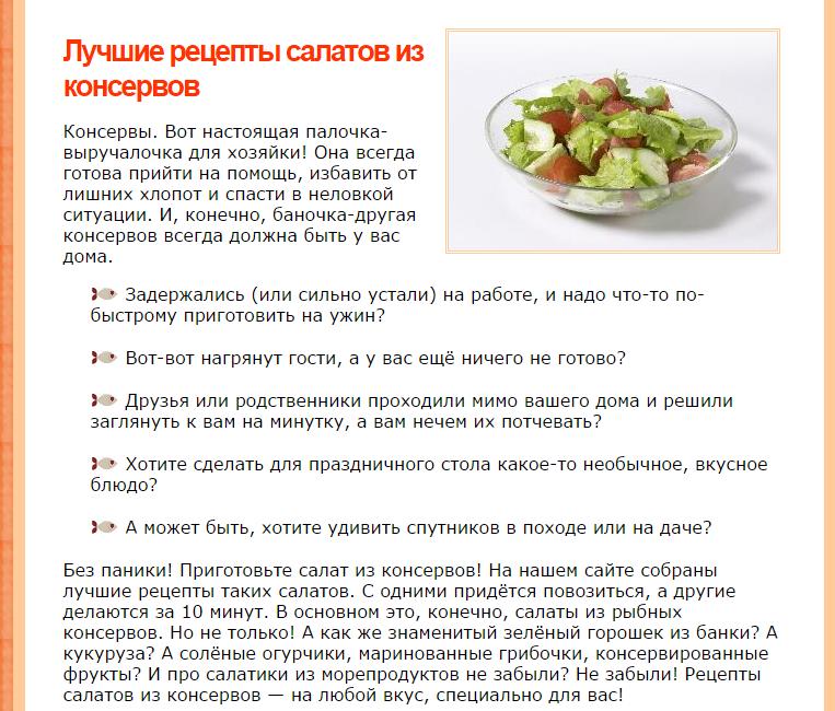 Салат из консервов
