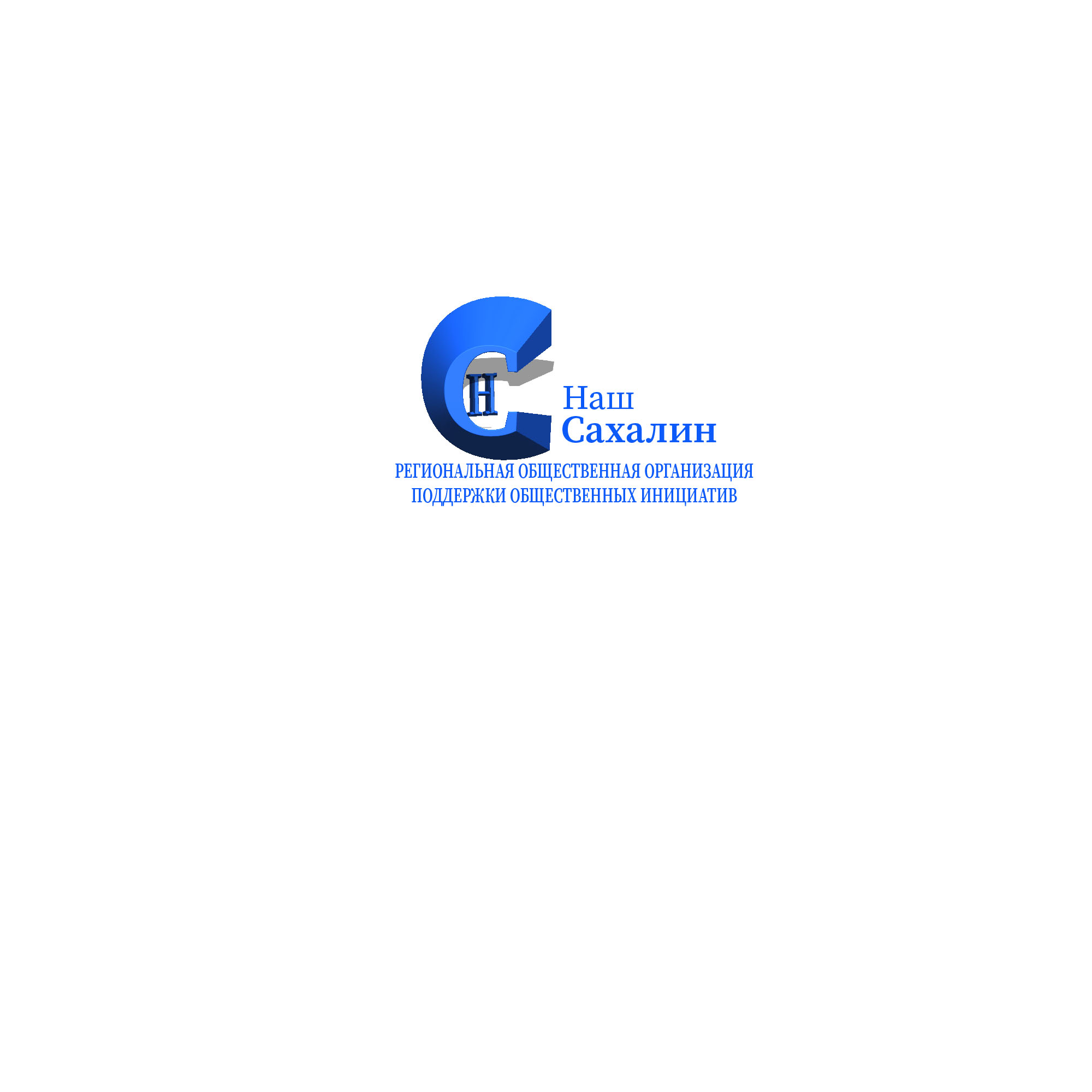"Логотип для некоммерческой организации ""Наш Сахалин"" фото f_1475a7bf6b63cd2e.jpg"