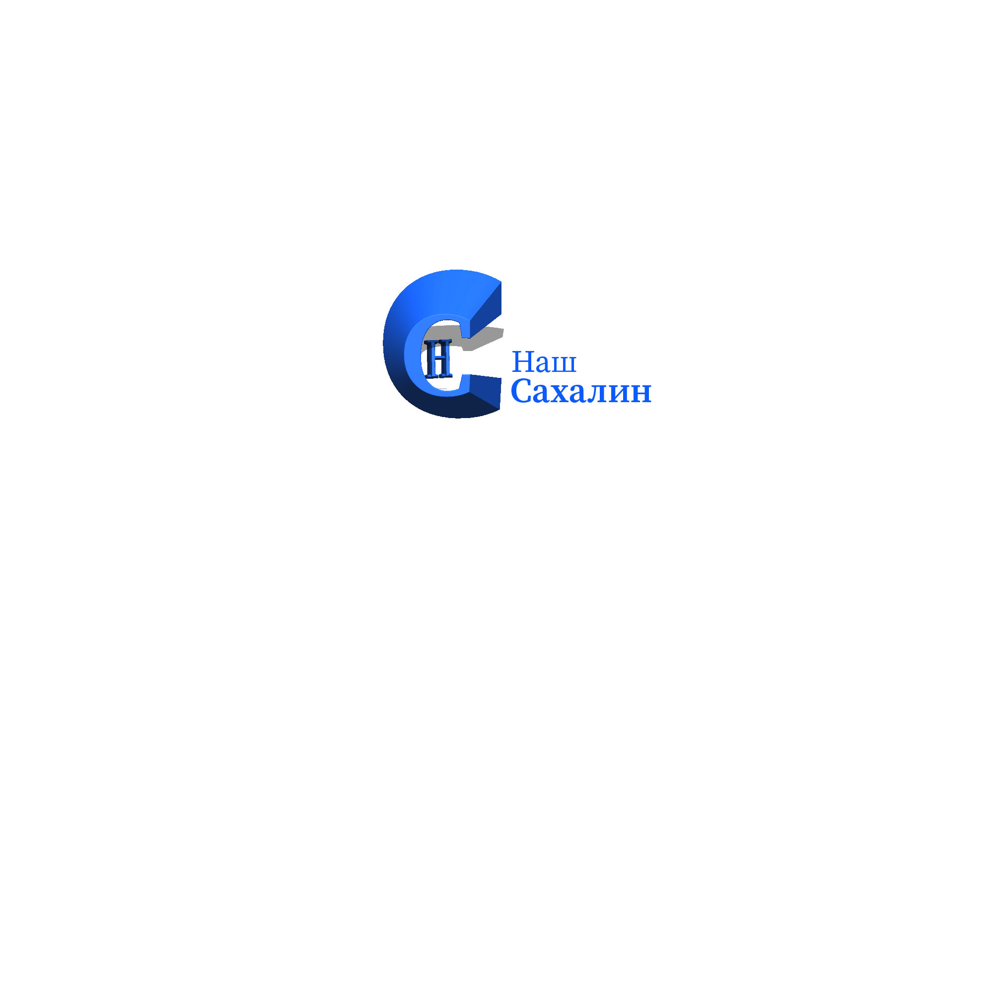 "Логотип для некоммерческой организации ""Наш Сахалин"" фото f_5185a7bf2ab0058e.jpg"