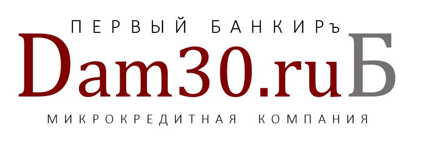 Логотип для микрокредитной, микрофинансовой компании фото f_8785a2e193af34e5.png