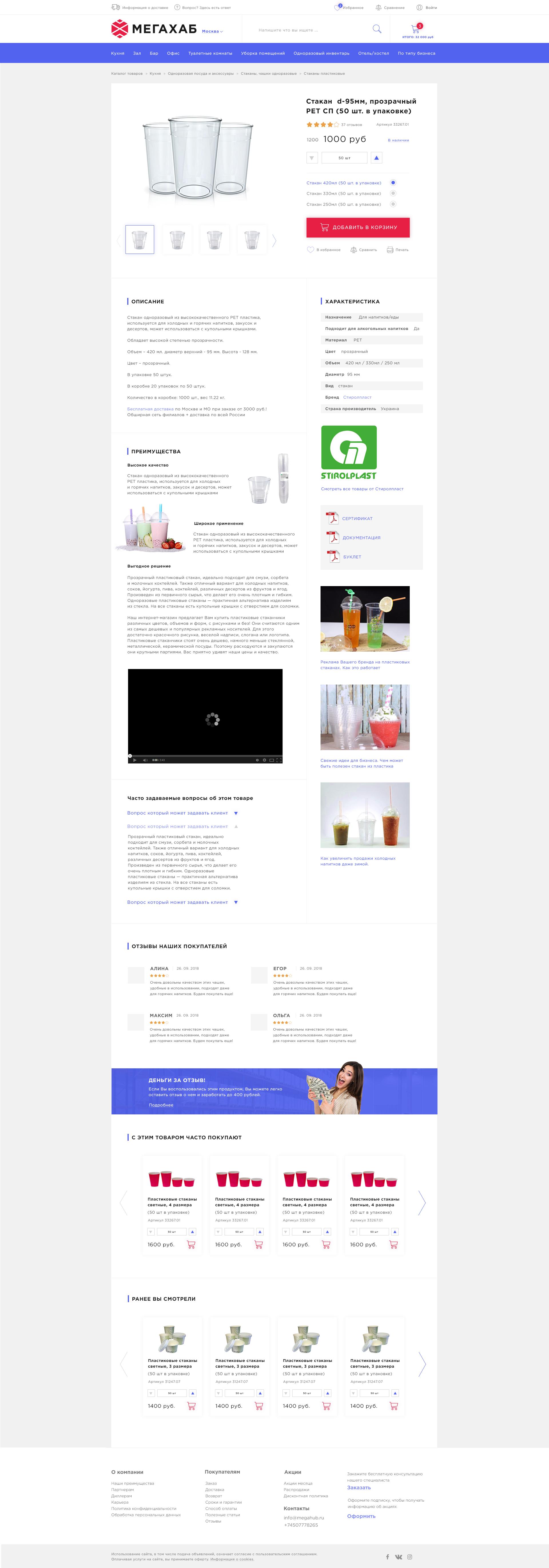 """[ конкурс ] дизайн страницы """"карточка товара"""" фото f_1845ba1e1d60427c.png"""