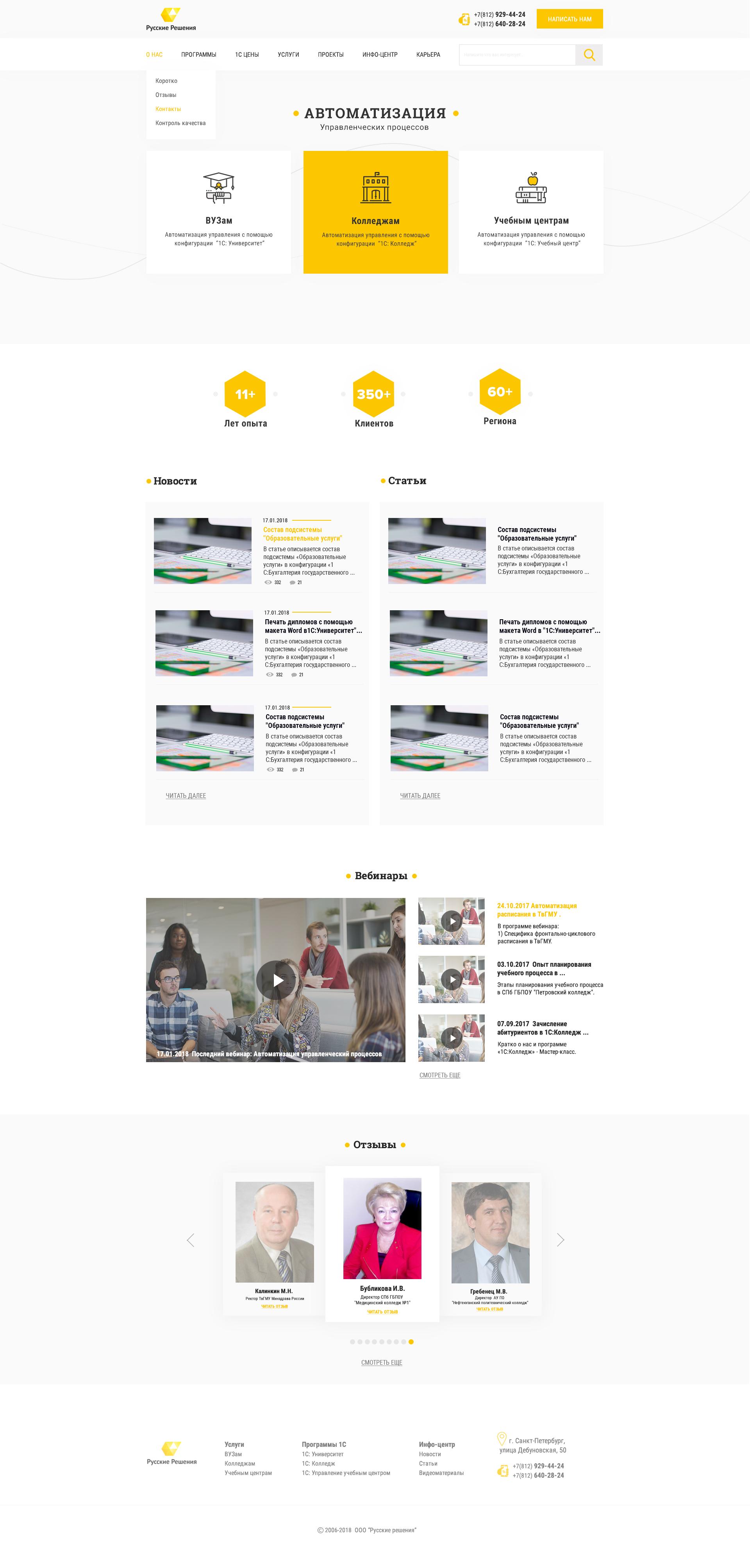 Дизайн главной страницы сайта фото f_3535a5f69fc12520.jpg