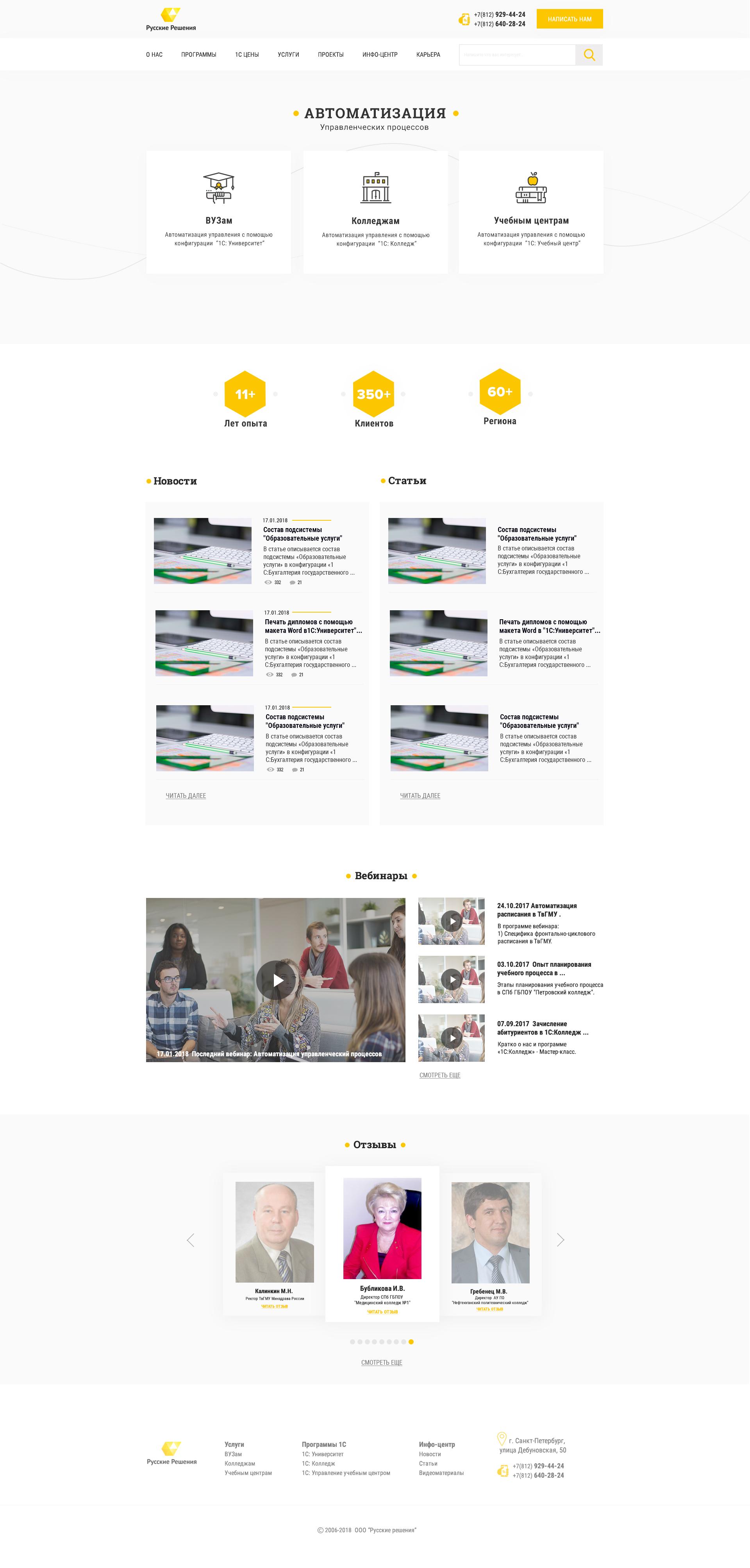 Дизайн главной страницы сайта фото f_7555a5f69f90e9ab.jpg