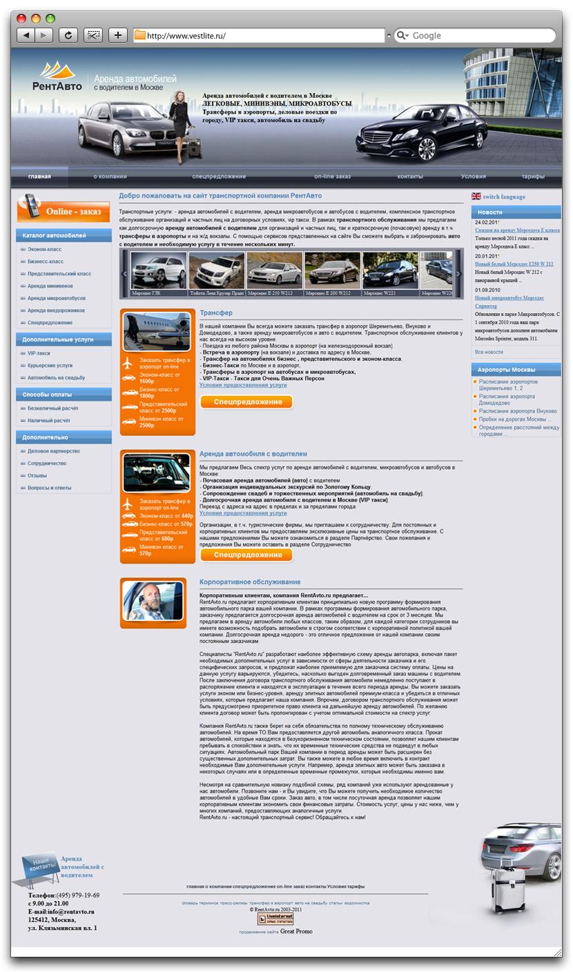 Сайт компании по аренде автомобилей