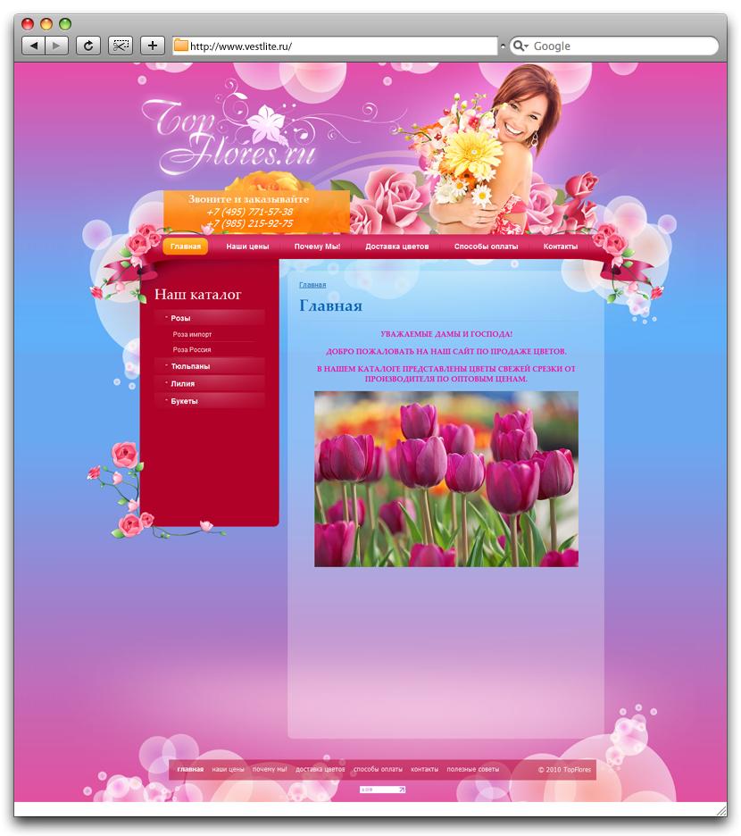 Сайт-каталог компании по продаже цветов