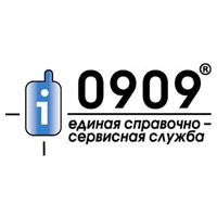 "Спавочно-сервисная служба ""0909"""
