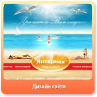 """База отдыха """"Янтарная"""""""