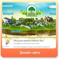 Тюменская озеленительная компания