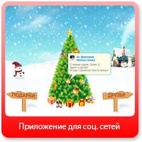 """""""Рождественская ёлка"""""""
