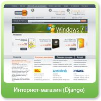 Интернет-магазин лицензионного ПО