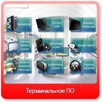 Программное обеспечение для терминалов