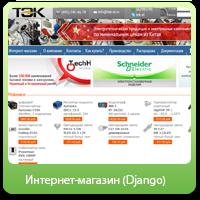 Интернет-магазин электротехники