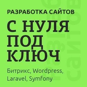 "Разработка сайтов ""под ключ"" - Битрикс, Wordpress, Laravel"