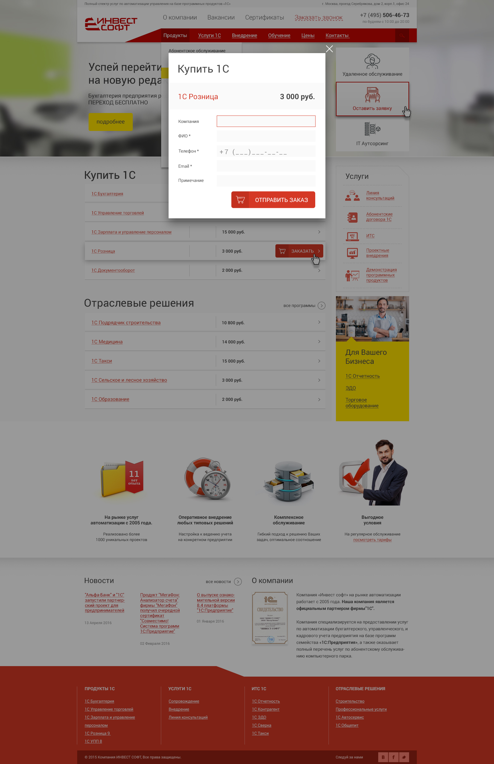 Корпоративный сайт по продаже 1С