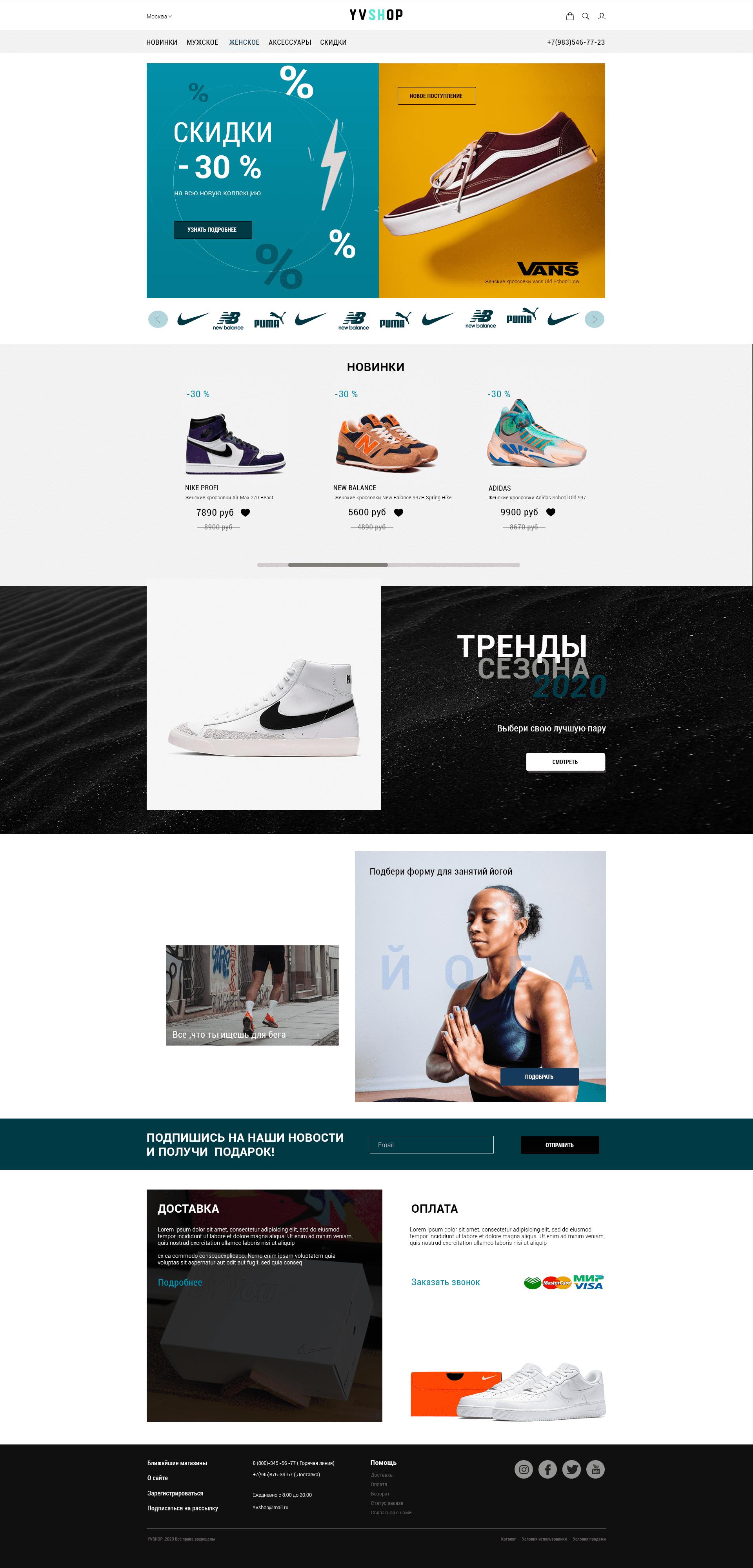 Сайт интернет-магазина кроссовок