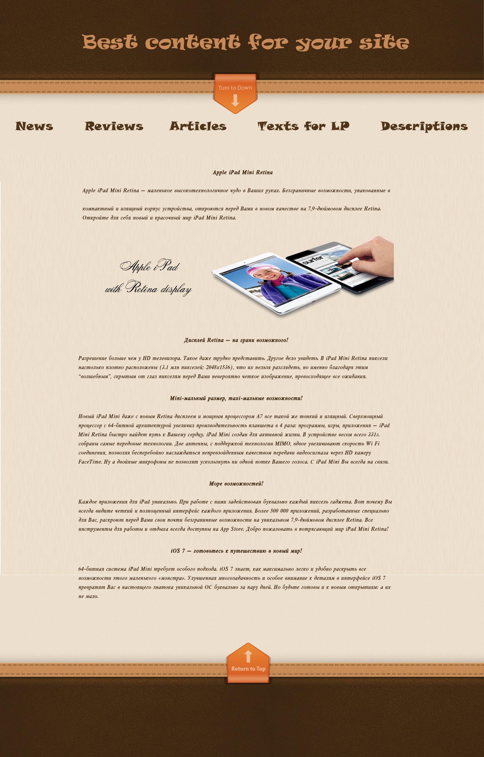 Описание товара Apple iPad Mini Retina