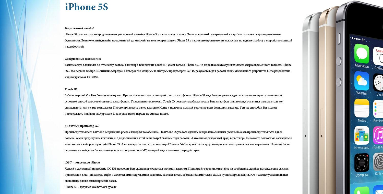 Описание для iPhone 5S