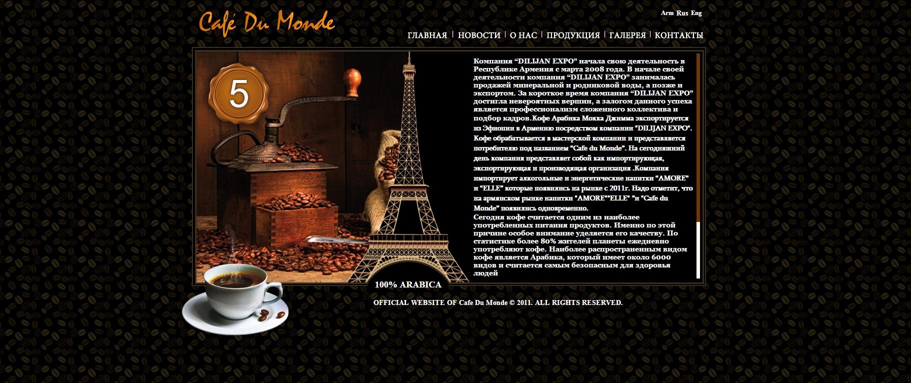 """Кофе """"Cafe Du Monde"""""""