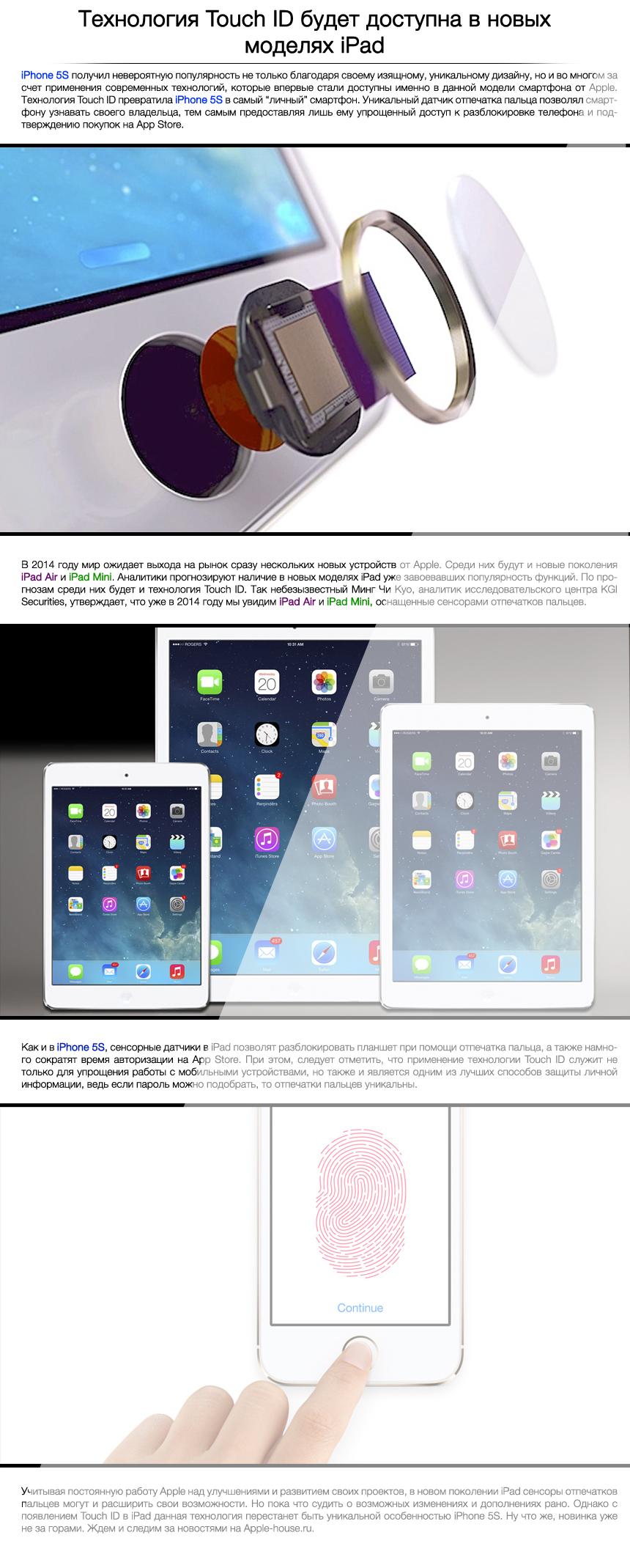 News: Технология Touch ID будет доступна в новых моделях iPad
