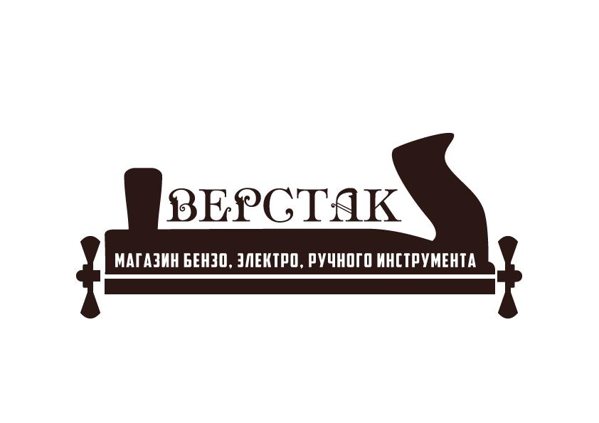 Логотип магазина бензо, электро, ручного инструмента фото f_0525a0d30fe988f0.png