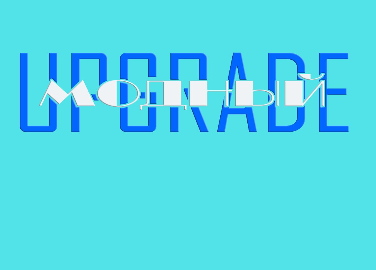 """Логотип интернет магазина """"Модный UPGRADE"""" фото f_26459454d15efd09.png"""