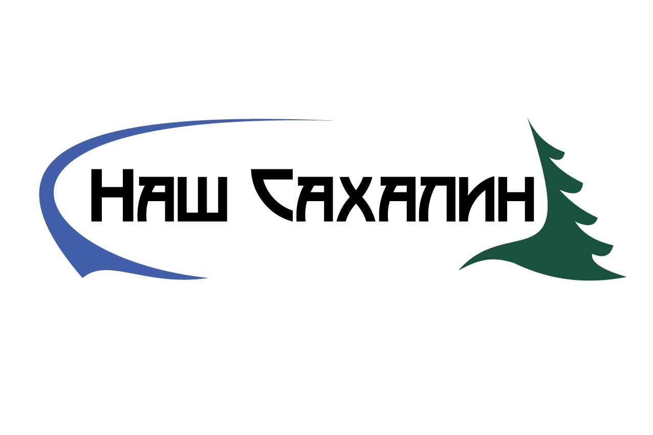 """Логотип для некоммерческой организации """"Наш Сахалин"""" фото f_4415a7bee4cd1e11.png"""