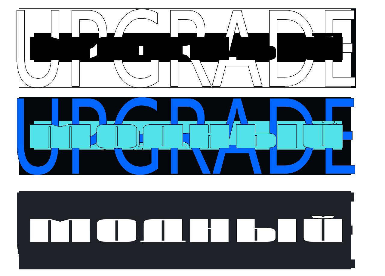 "Логотип интернет магазина ""Модный UPGRADE"" фото f_51259450c551e411.png"