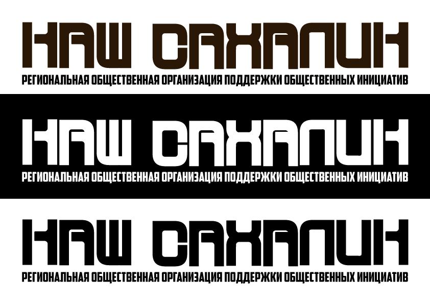 """Логотип для некоммерческой организации """"Наш Сахалин"""" фото f_5585a7be1ec9b503.png"""