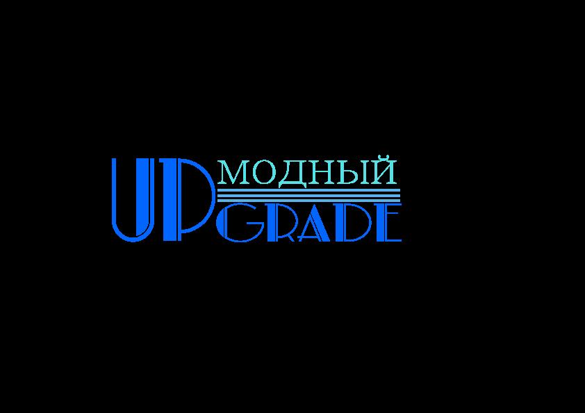 "Логотип интернет магазина ""Модный UPGRADE"" фото f_9855942c14feee46.png"