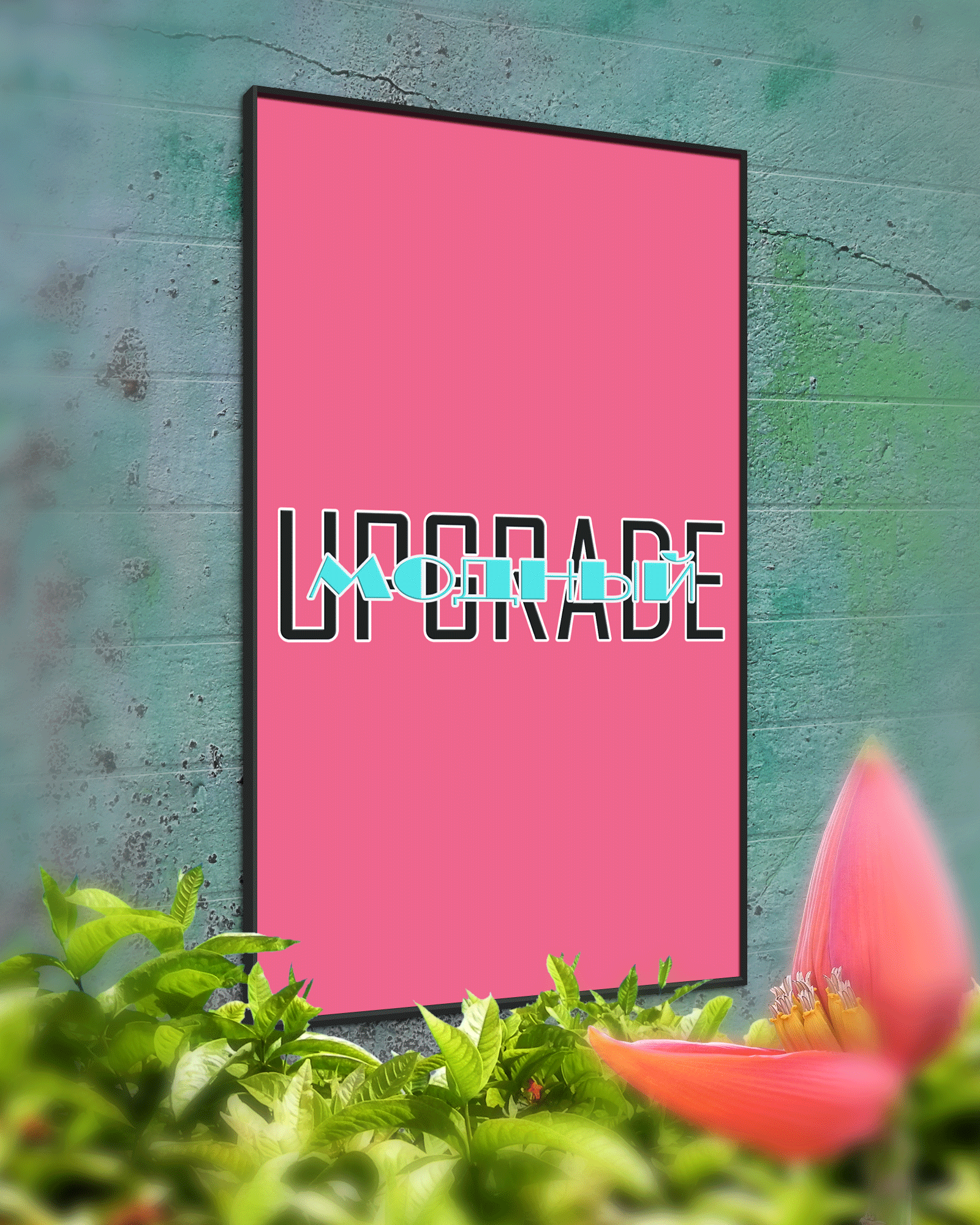 "Логотип интернет магазина ""Модный UPGRADE"" фото f_987594553cf84e2f.png"