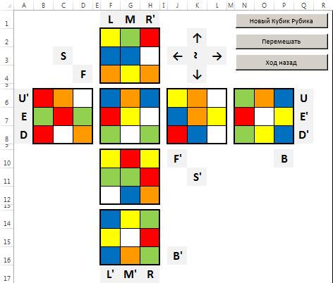 Кубик Рубика на VBA