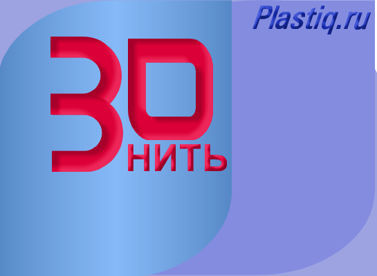 Разработка логотипа, упаковки - 3д нить фото f_9945b6afdeb0f34d.png