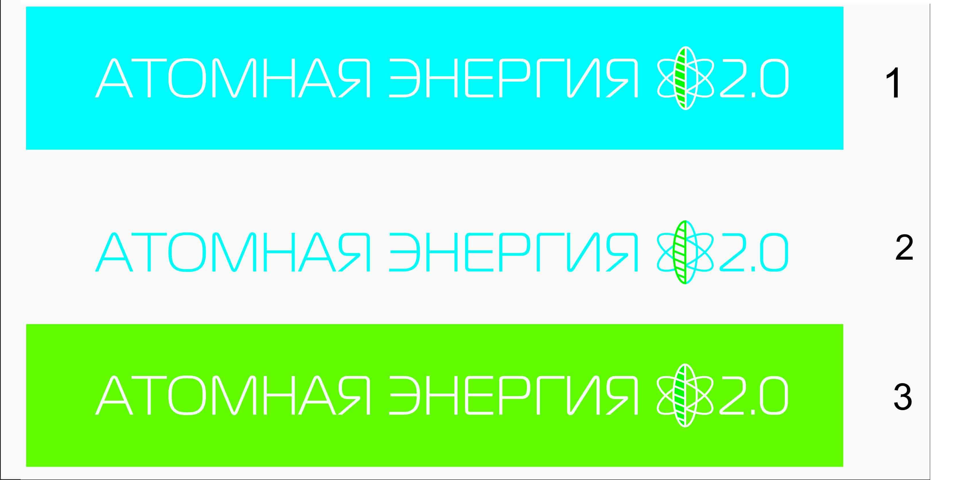"""Фирменный стиль для научного портала """"Атомная энергия 2.0"""" фото f_41459fcdb9d34d39.jpg"""