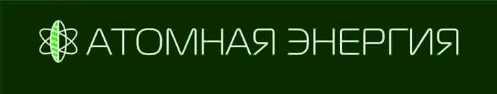 """Фирменный стиль для научного портала """"Атомная энергия 2.0"""" фото f_73559fcd8c0507fa.jpg"""