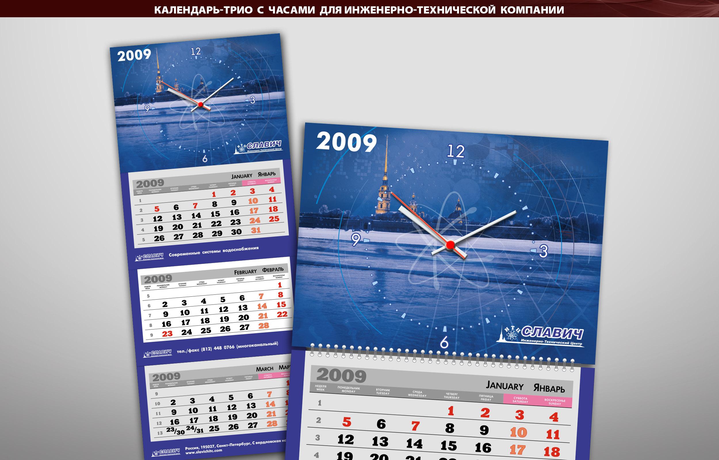 Календарь-трио с часами для инженерно-технической компании