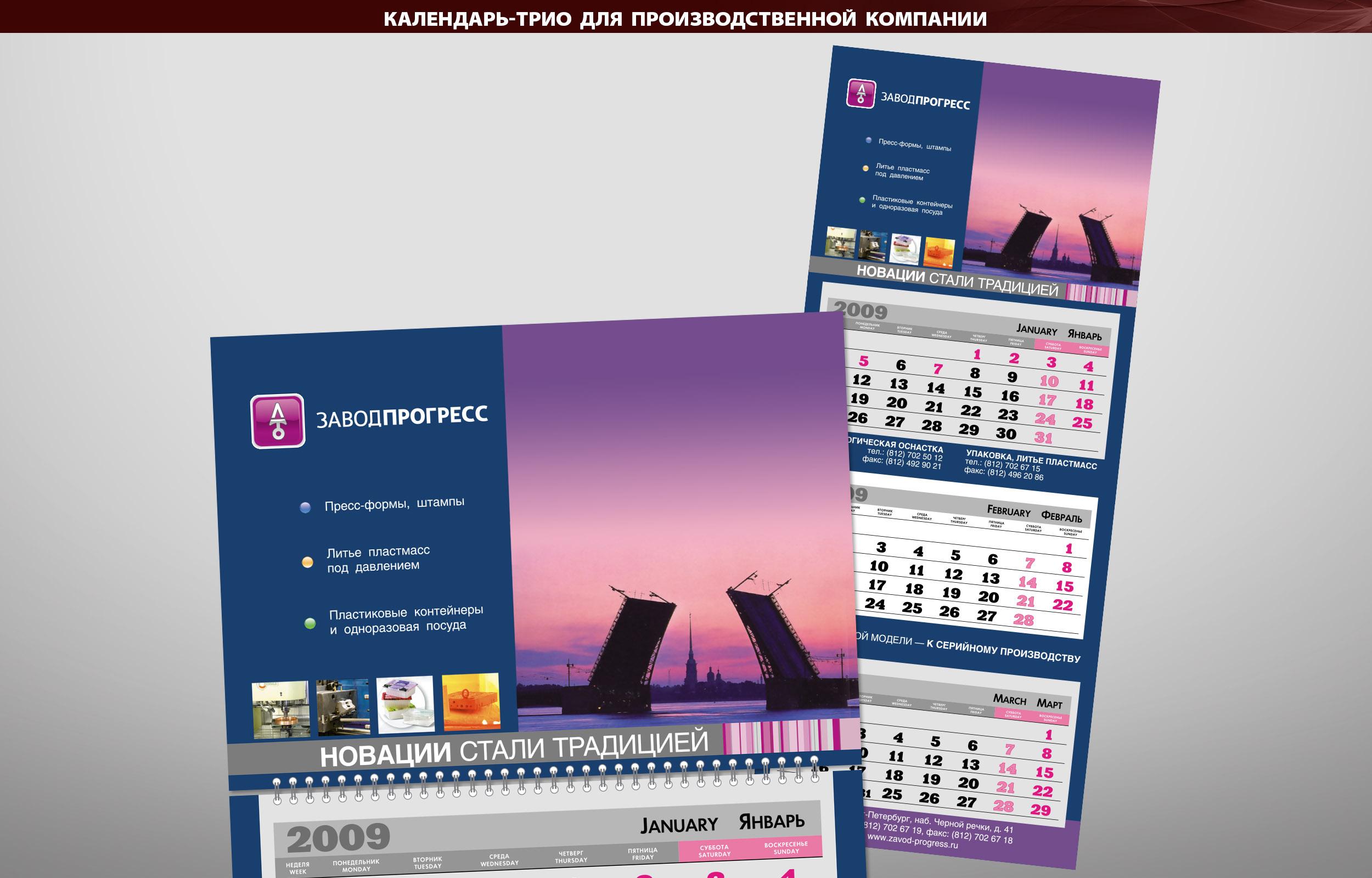Календарь-трио для производственной компании