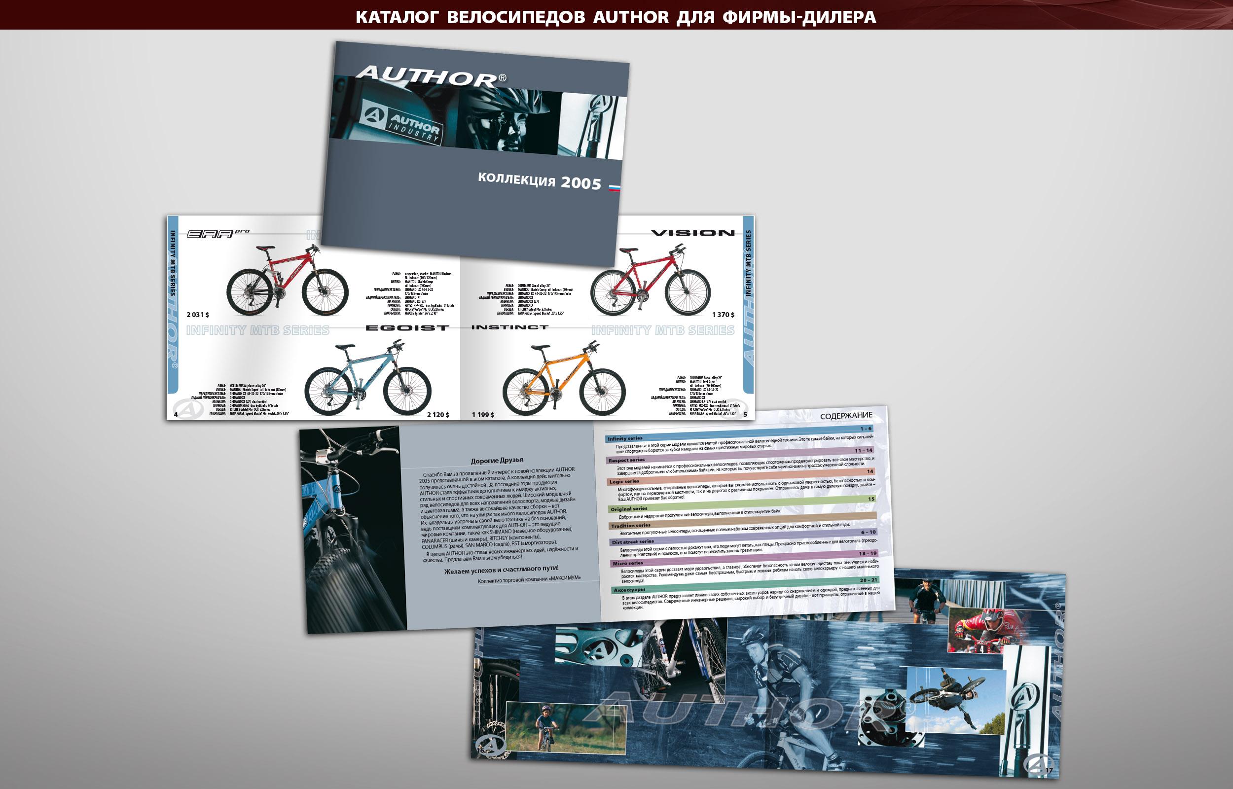 Каталог велосипедов AUTHOR для фирмы-дилера