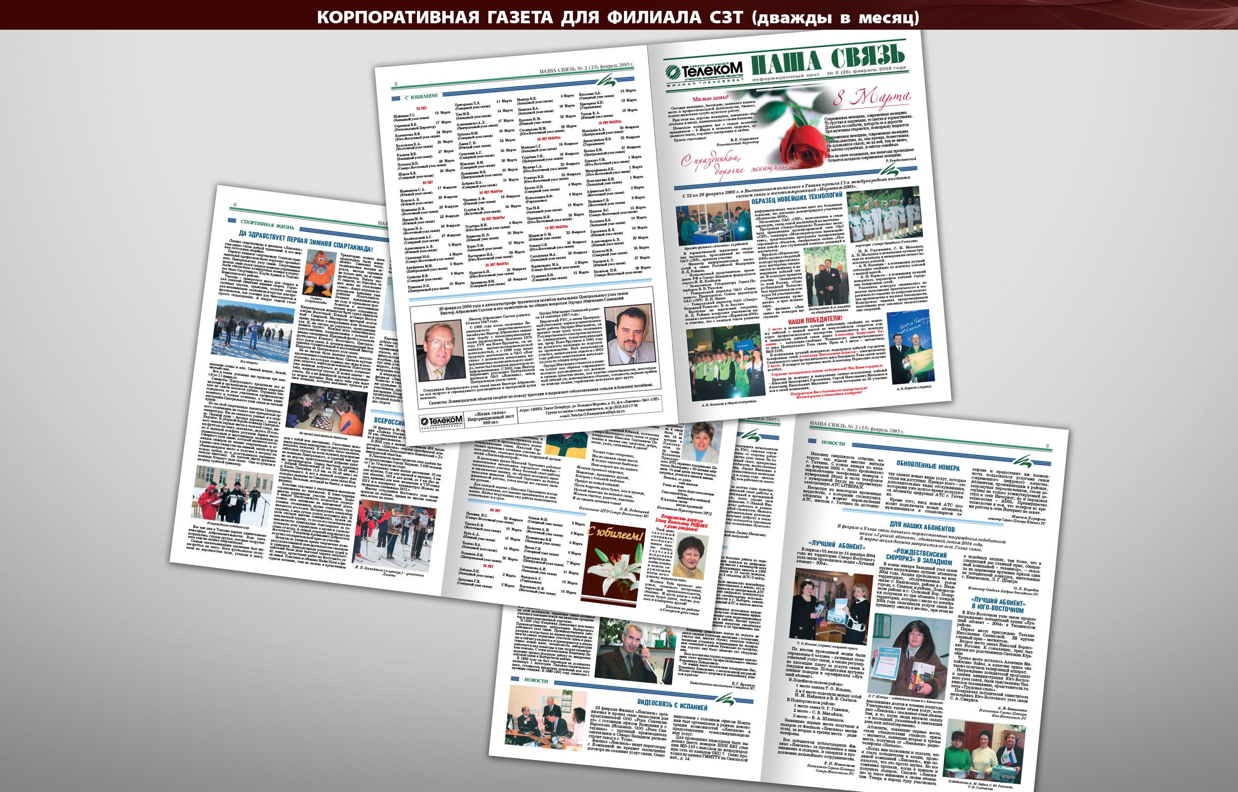 Корпоративная газета для областного филиала СЗТ (дважды в месяц)